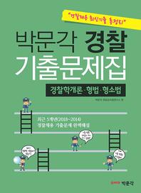 [경찰채용 최신기출 총정리] 박문각 경찰 기출문제집(경찰학개론 형법 형소법)