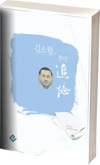 김소월의 추억