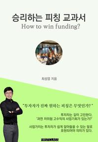 승리하는 피칭 교과서(How to win funding?)