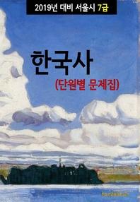 2019년 대비 서울시 7급 한국사 (단원별 문제집)