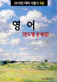 2019년 대비 서울시 9급 영어 (연도별 문제집)