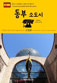 원코스 유럽085 스페인 동부 소도시 서유럽을 여행하는 히치하이커를 위한 안내서