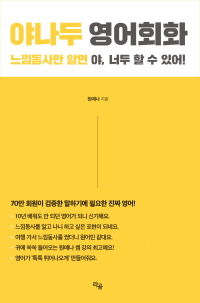 (체험판)야나두 영어회화(멀티eBook)