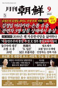 월간조선 2019년 09월호
