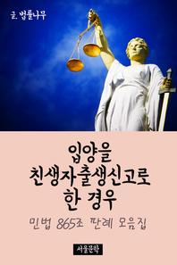 입양을 친생자출생신고로 한 경우 (민법 865조 판례 모음집)