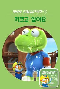 뽀로로 생활습관동화① 키크고 싶어요(e오디오북)