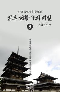 한국고대사를 통해 본 일본 천황가의 비밀. 3