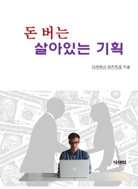 돈 버는 살아있는 기획 _고객의 마음을 사로잡는 돈버는 아이디어가 속속 떠오르는 책