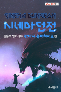 시네마 던전: 김봉석 영화리뷰 판타지·슈퍼히어로 편