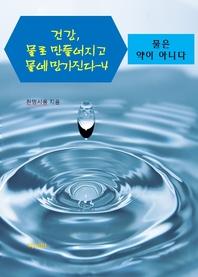 건강, 물로 만들어지고 물에 망가진다. 4: 물은 약이 아니다