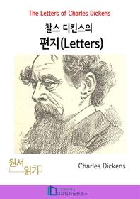 찰스 디킨즈의 편지 _ The Letters of Charles Dickens