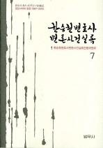 한승헌 변호사 변론사건 실록 7(양장본 HardCover)