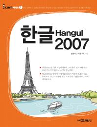 한글 2007(I can 시리즈 1)