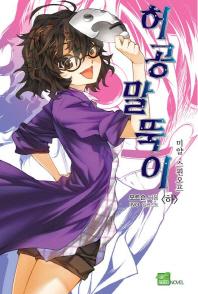 허공 말뚝이(하)(시드노벨(Seed Novel))