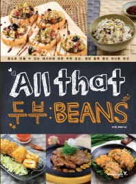 All that(올 댓) 두부: BEANS