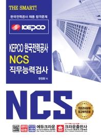 KEPCO 한국전력공사 NCS 직무능력검사(2020)(The Smart!)