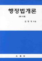 행정법개론(8판)(양장본 HardCover)