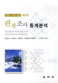 관광조사통계분석(2판)