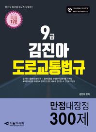 김진아 도로교통법규 만점대장정 300제(9급)