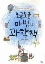 보글보글 마법의 과학책