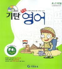 기탄 초등영어 F단계 4집(CD1장포함)
