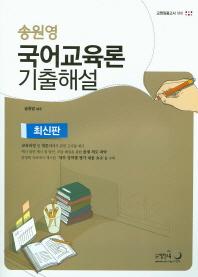국어교육론 기출해설(송원영)