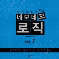 네모네모 로직 Vol. 7(기적의 숫자퍼즐)(개정판)