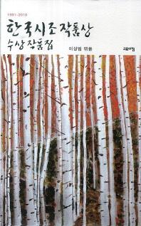 한국시조작품상 수상작품집(1991-2010)