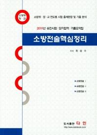 소방전술핵심정리(2019)(개정판)
