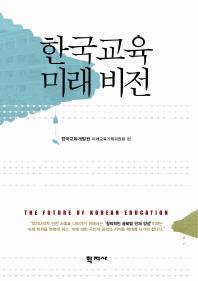 한국교육 미래 비전(양장본 HardCover)