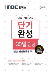 중졸 검정고시 단기완성(30일)
