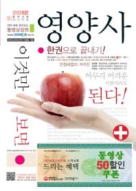 영양사 한권으로 끝내기(2012)