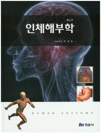 인체해부학 (제6판)