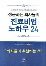 진료비법 노하우 24(성공하는 의사들의)(양장본 HardCover)