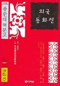 외국 동화선(초급10)(MP3CD1장포함)(다락원 중한대역문고)