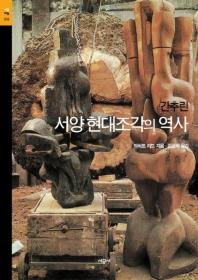 서양 현대조각의 역사(간추린)(시공아트 8)