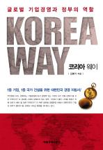 코리아 웨이: 글로벌 기업경영과 정부의 역할