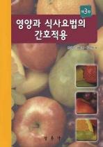 영양과 식사요법의 간호적용(3판)