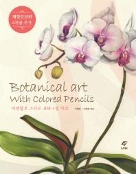 색연필로 그리는 보태니컬 아트