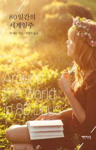 80일간의 세계일주