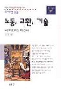 노동 교환 기술(현대신서 31)