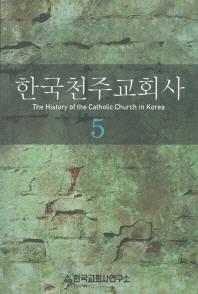 한국천주교회사 5권