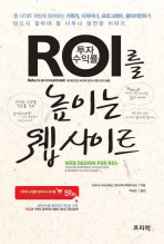 ROI를 높이는 웹 사이트