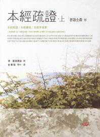 본경소증 세트(전4권)