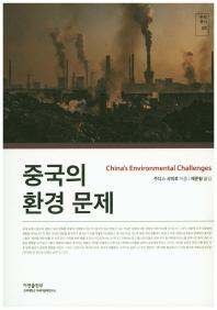 중국의 환경 문제 ///10001
