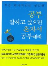 공부 잘하고 싶으면 혼자서 공부해라 / 상현서림 ☞ 서고위치:GH  6  *[구매하시면 품절로 표기됩니다]