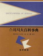 스피치 대백과 사전