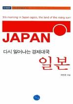 다시 일어나는 경제대국 일본(미래에셋 글로벌경제총서 4)