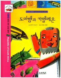 도마뱀과 카멜레온(지혜나라 동화여행)(양장본 HardCover)