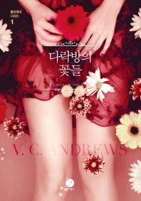 다락방의 꽃들(돌런갱어 시리즈 1)